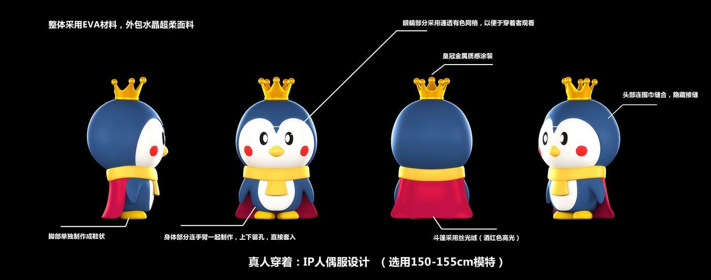腾讯王卡吉祥物广告015